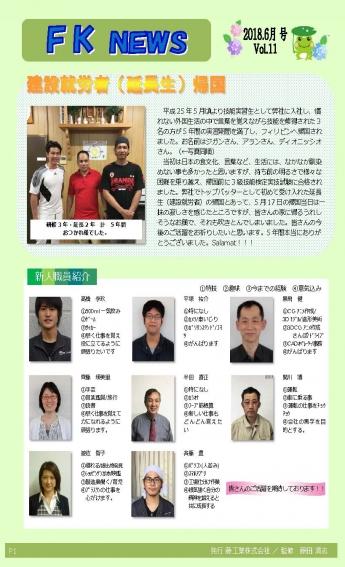 2018.6月号 Vol.11_ページ_1