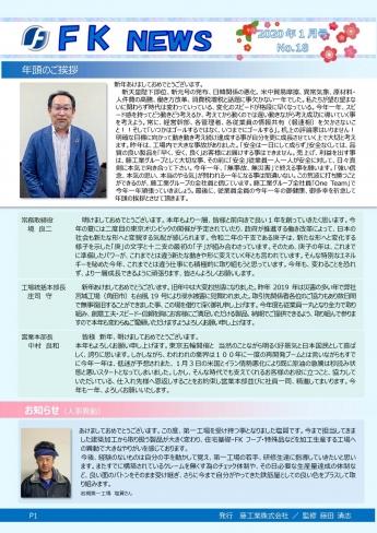 FK NEWS 2019年11月合併号 P1