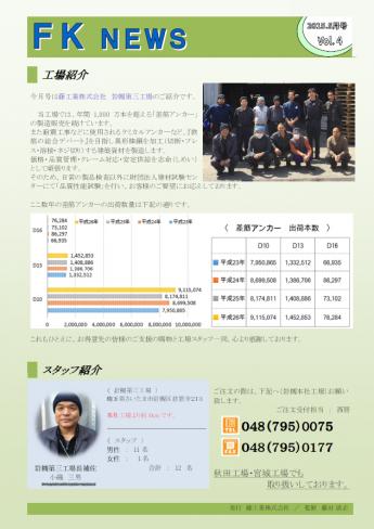 FK NEWS 2015.5月号